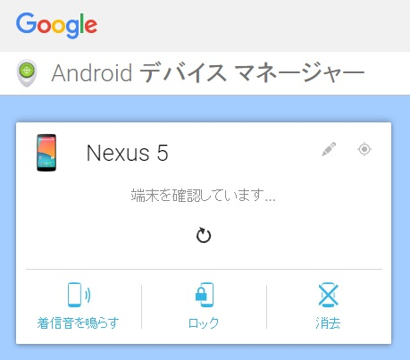 Android デバイスマネージャー