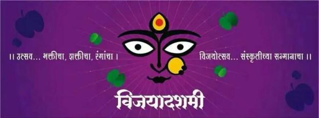 Vijaya Dashmi Mantra