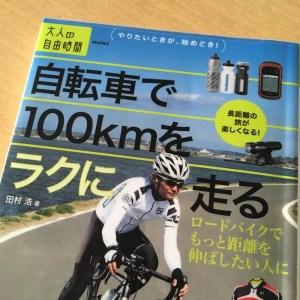 自転車で100キロをラクに走る