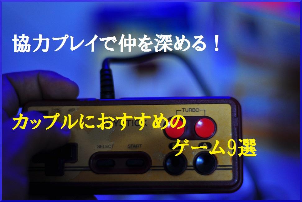 カップルで協力プレイできるゲーム9選【3DS・PSvita】