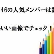 欅坂46人気メンバー
