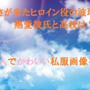 波瑠の熱愛彼氏と高校