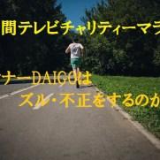 24時間テレビマラソン