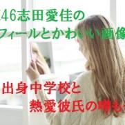 志田愛佳プロフィール
