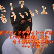 永井一史パクリ