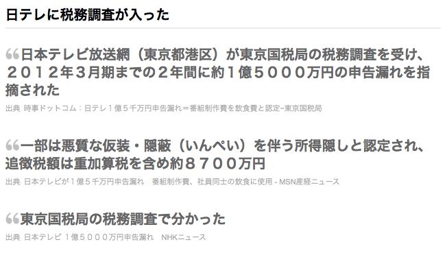 スクリーンショット 2015-11-20 17.05.39