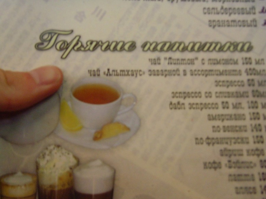 "Da steht es - ""Althaus-Tee"""