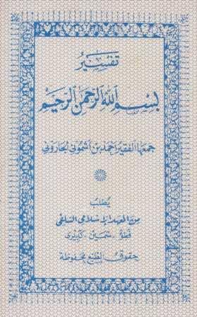 Tafsir Bismillah al-Rahman al-Rahim