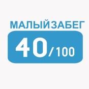 40_rundenimindex