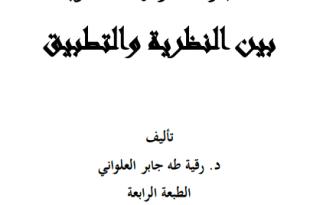 تدبر القرآن بين النظرية والتطبيق