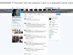 Скриншот взломанного Твиттера Российского Премьера Дмитрия Медведева. Кликнуть, чтобы развернуть.