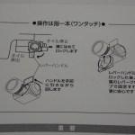 [CC110] カスタマイズパーツ到着 … LEDヘッドライトキット&エコオイルチェンジャーJET