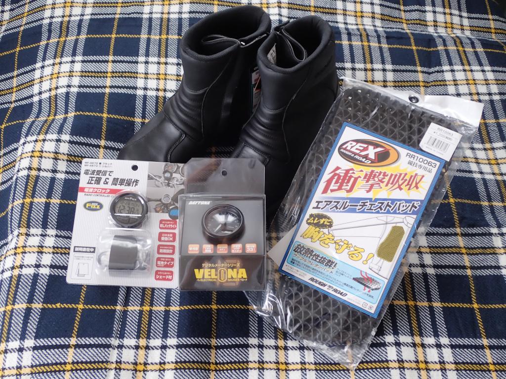[CC110] 用品購入 … ショートブーツ、チェストパッド、タコメーター関連品、などなど
