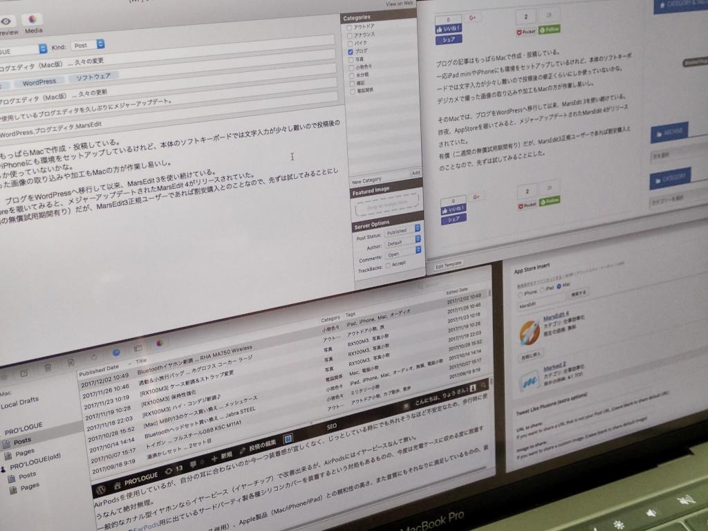 [WP] ブログエディタ(MarsEdit) メジャーアップデート … 投稿チェックを兼ねて
