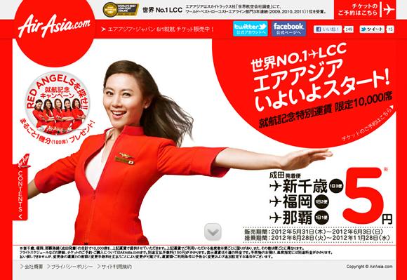 エアアジア・ジャパンが片道5円の就航記念運賃を発表