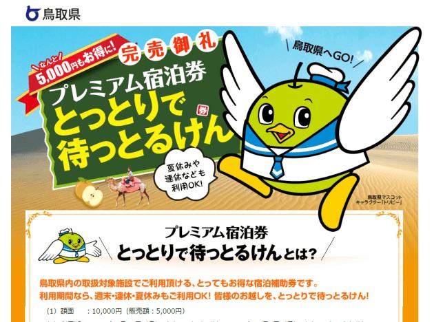 鳥取県の「ふるさと旅行券(ふるさと割クーポン)」