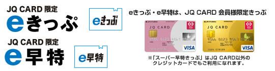 九州新幹線・山陽新幹線「eきっぷ」「e早特」