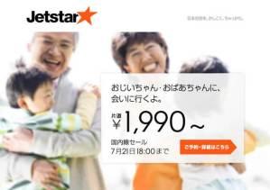 ジェットスター国内線セール