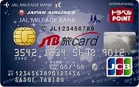 「JTB旅カード」会員限定のサービス