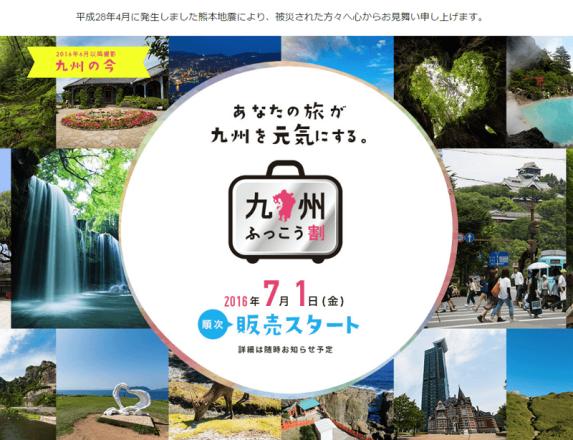 九州ふっこう割は最大7割引き
