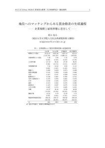 170205SSM二次分析研成果報告会補足資料のサムネイル