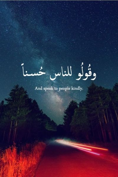 17 Best images about most beautiful things to read (Islamic quotes) on Pinterest | Online quran ...
