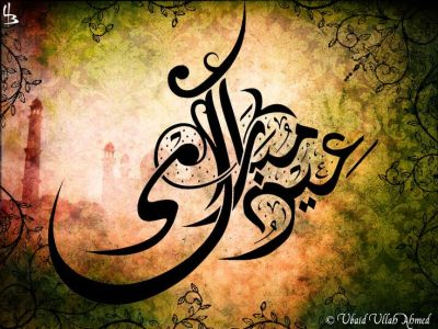 Eid Mubarak Calligraphy with Faded Mosque and Minaret in the Background | Hat&Calligraphy Art ...