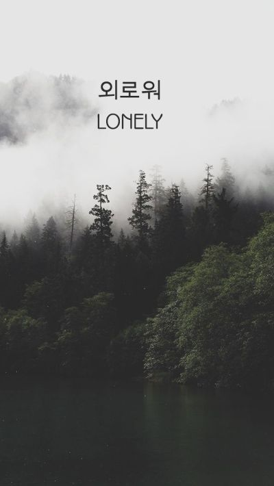 LONELY (외로워) | Wallpapers | Pinterest | Korean, Wallpaper and Korean language