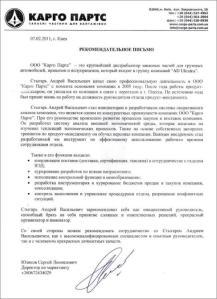 рекомендательное письмо от Карго Партс для Стыгаря Андрея