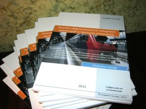 фото книги Анализ эффективности товарной категории