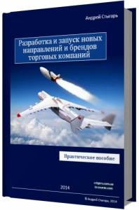 книга разработка новых направлений