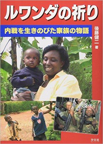 ルワンダの祈り