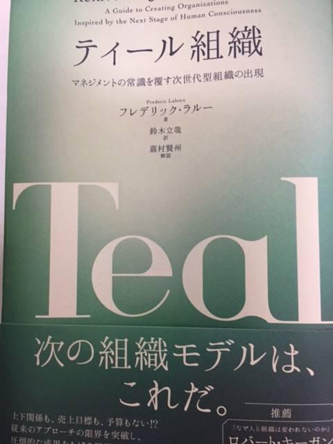 Teal本