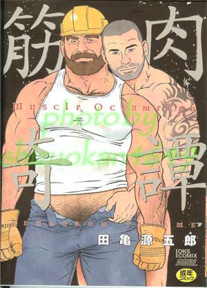 muscle bear bara manga