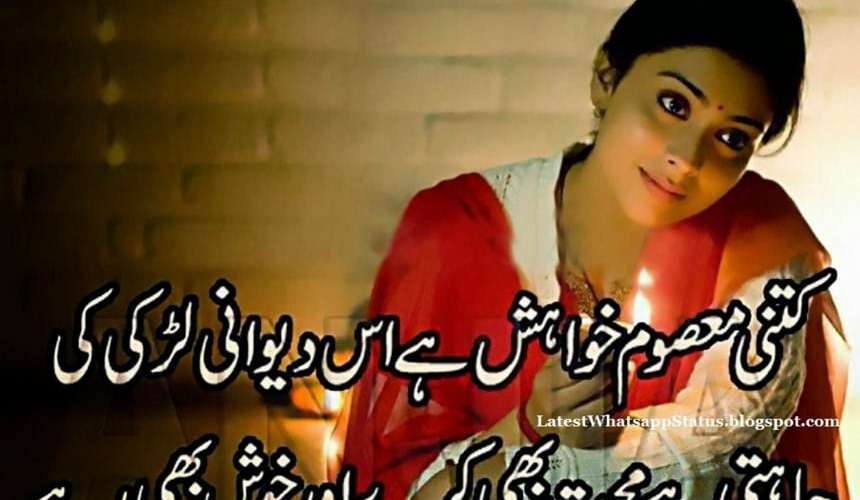 Best Urdu Whatsapp Status