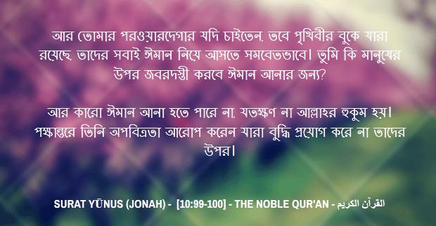 Quran 10: 99-100