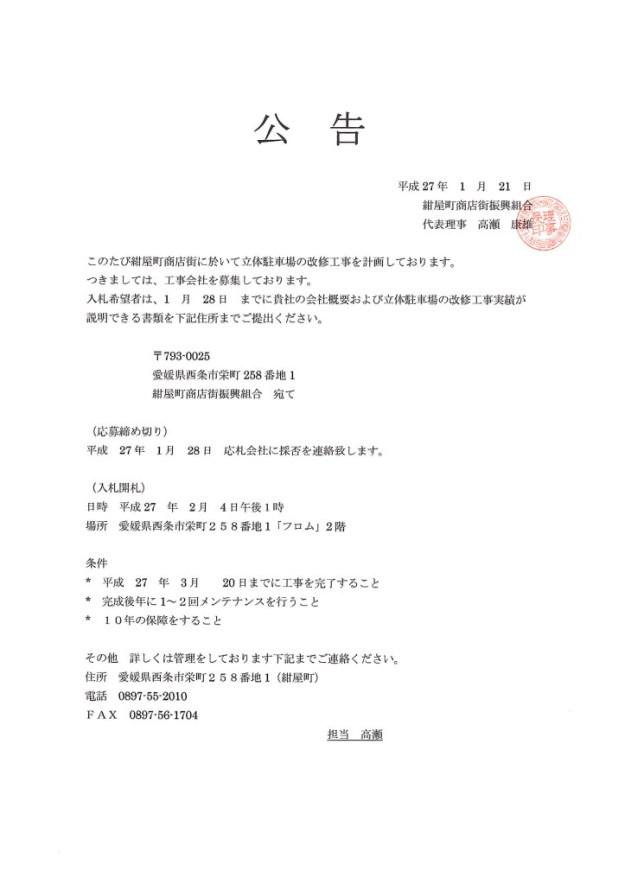 公示(平成27年1月21日)