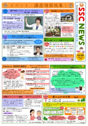 SSC NEWS Vol.20(H29.11発行)