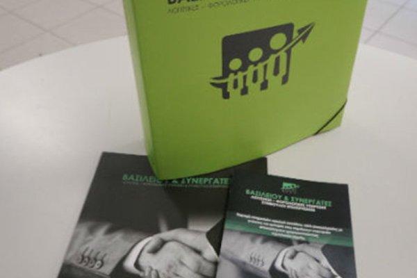 Εφαρμογή εταιρικής ταυτότητας (φάκελος - ντοσιέ - φυλλάδιο)