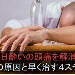 hangover-headache
