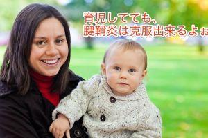postpartum-childcare-baby-tenosynovitis