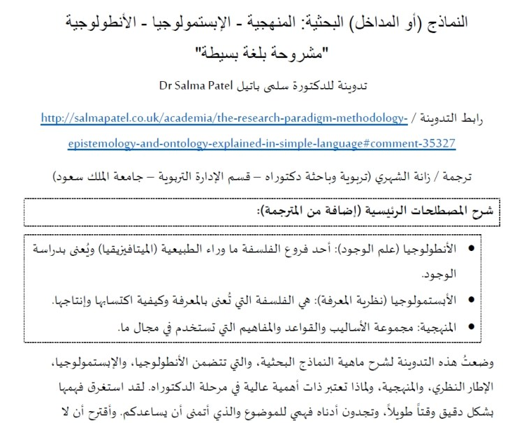 The research paradigm – methodology, epistemology and ontology – explained in Arabic (click image above to access the full post)
