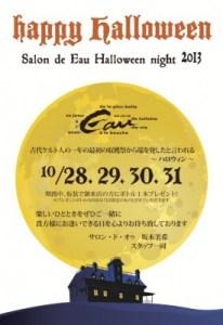 2013_Halloween_postcard_A-275x400