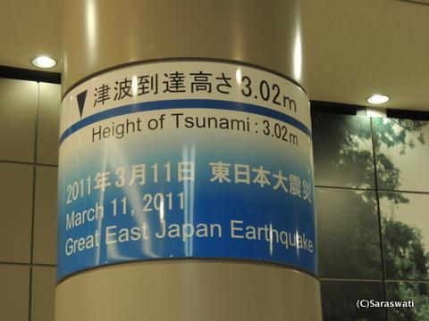 津波到達高さ3.02メートル