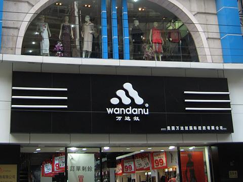 Wandanu store in Shanghai