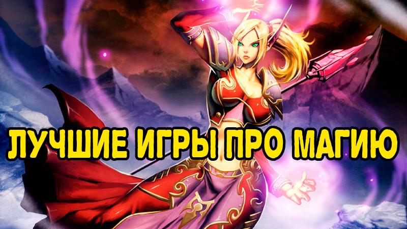 Лучшие игры про магию и магов