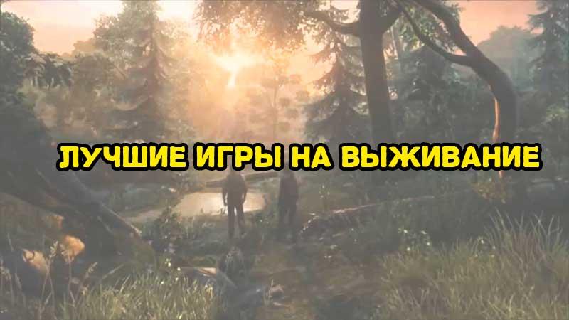 Лучшие игры на выживание