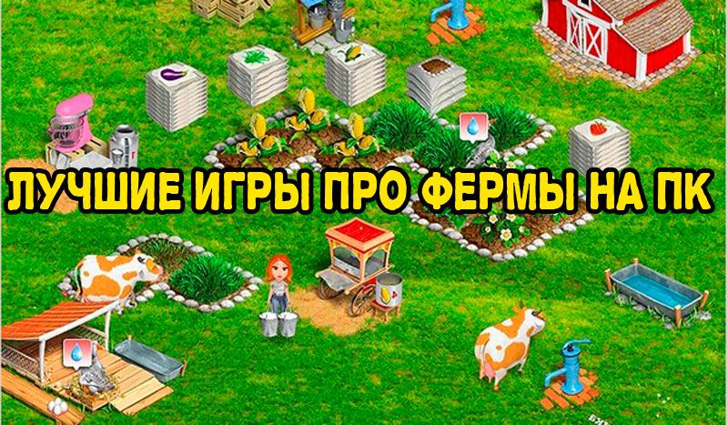 Лучшие игры про ферму на ПК Компьютер