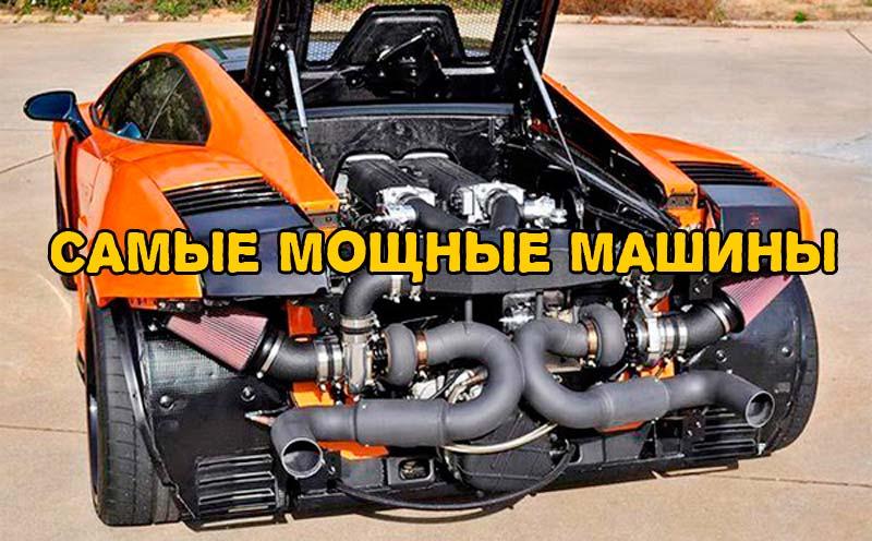Самые мощные машины +видео