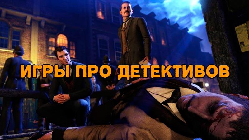 Игры детективы на пк